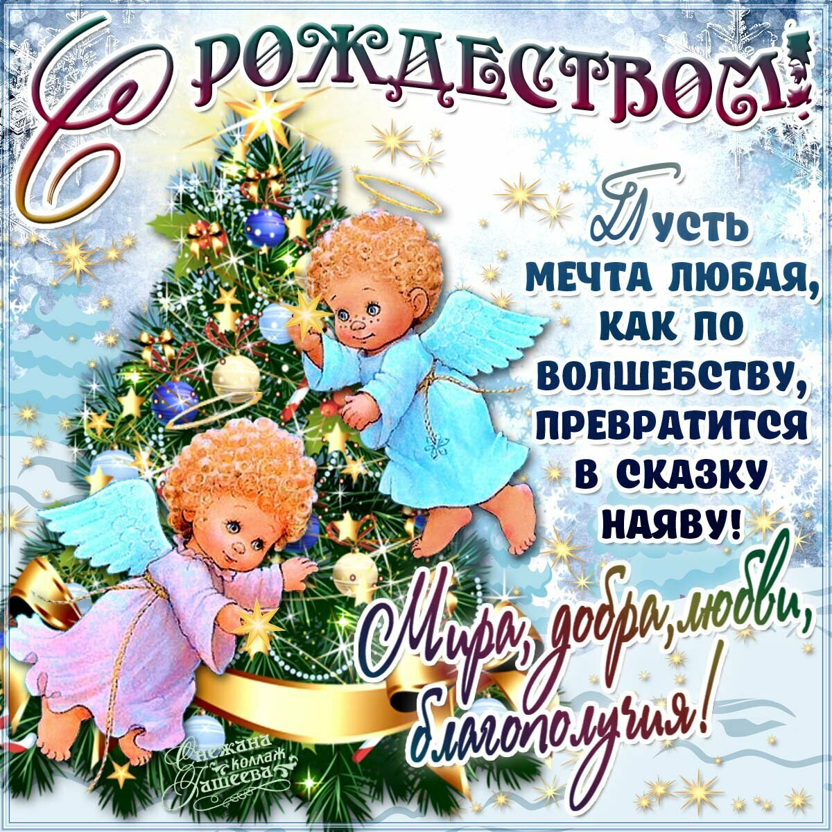 поздравление с рождеством фото картинки быть измерены