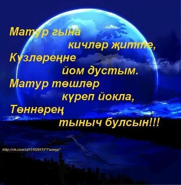 тыныч йокы тэмле тошлэр картинки на татарском прикольные очень любите