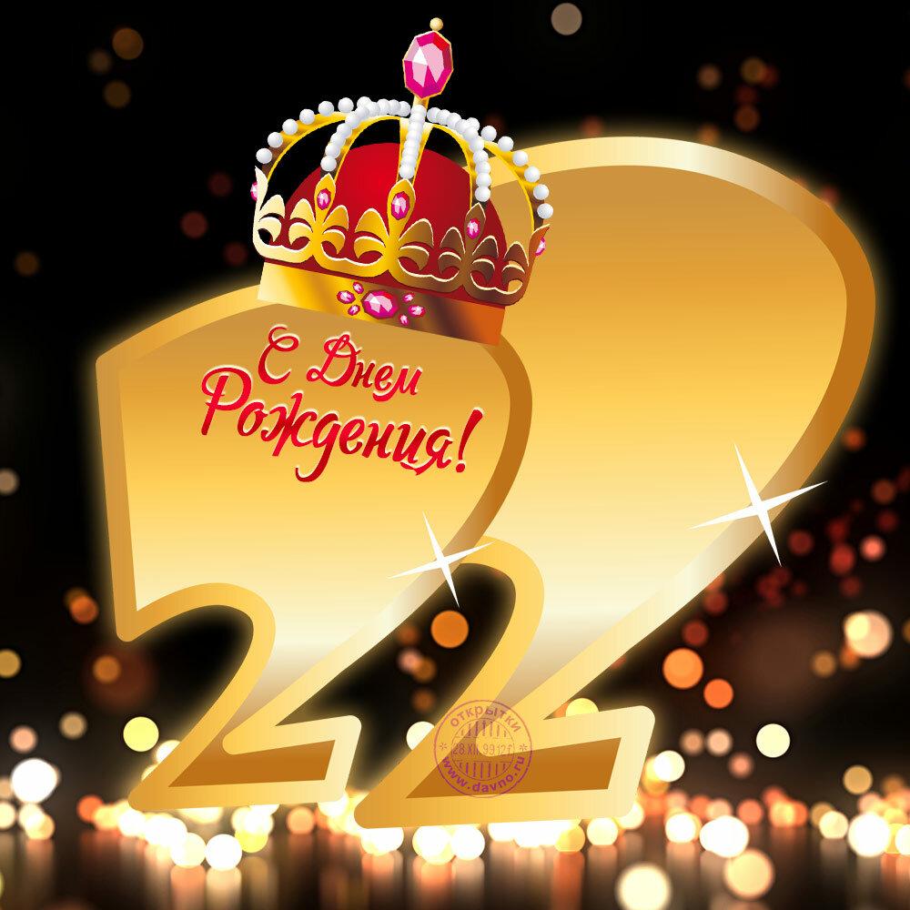 С днем рождения подруге 22 года