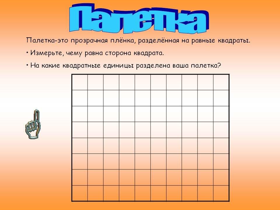 Палетка для математики в картинках