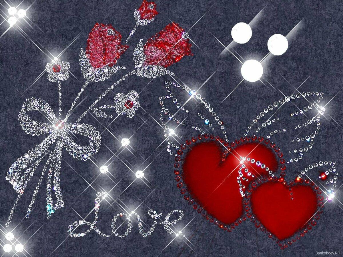 Про любовь блестящие картинки