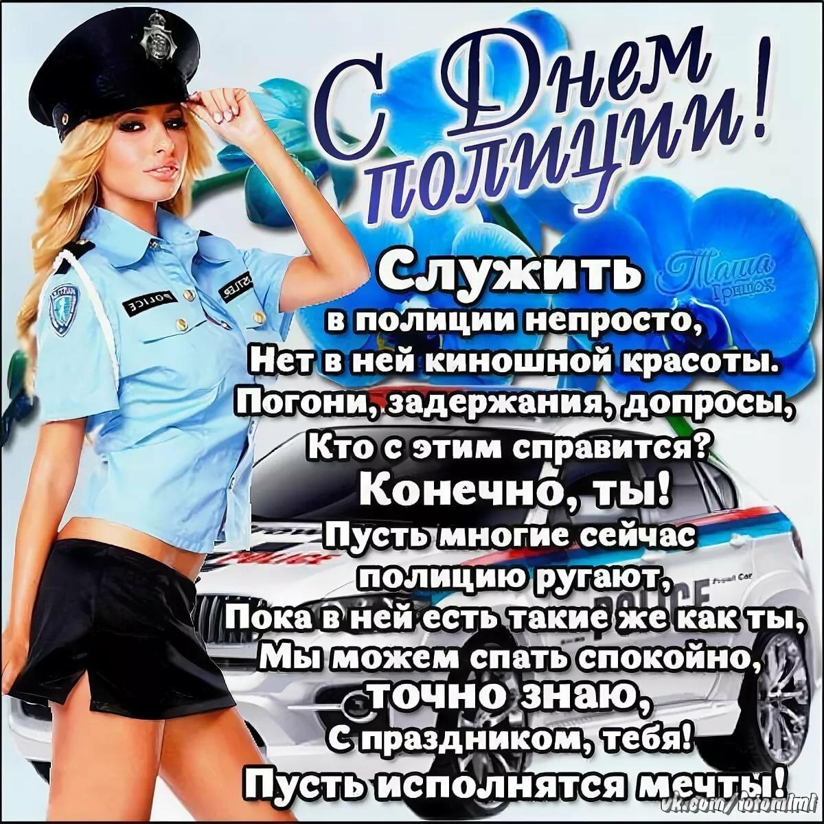 С днем полиции открытки картинки