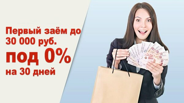 Микрозаймы онлайн rsb24 ru