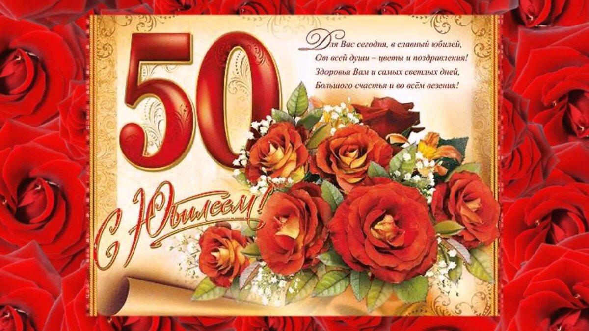 Поздравление александра с днем рождения 50 лет