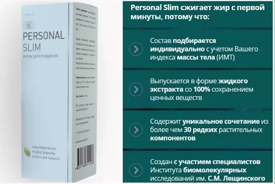 Personal Slim для похудения в Жуковском