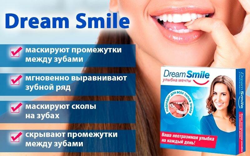 Виниры Dream Smile улыбка мечты в ВеликихЛуках