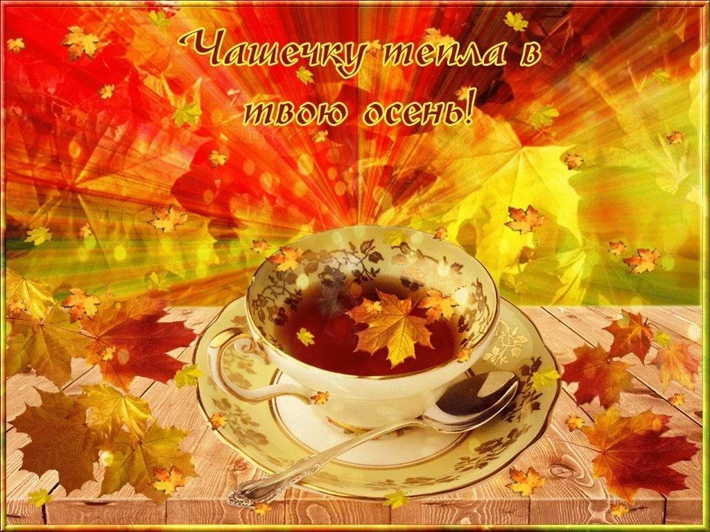 Осеннего утра гифки