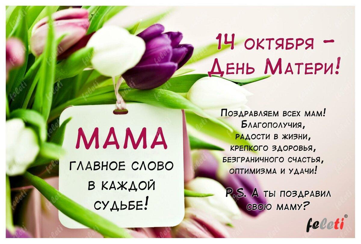 Поздравления с днем матери в прозе короткие женщинам с картинками