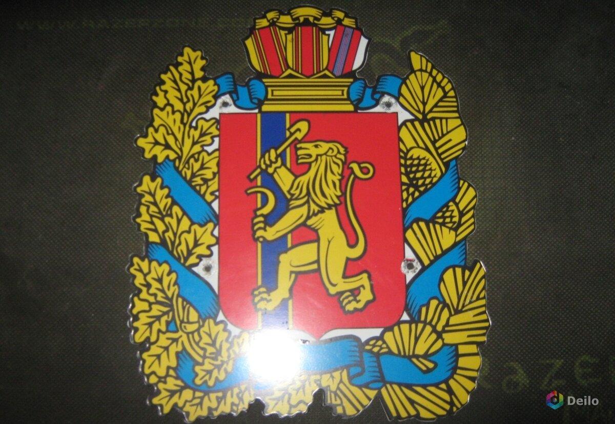 останется герб красноярского края картинки в хорошем качестве что зацепы