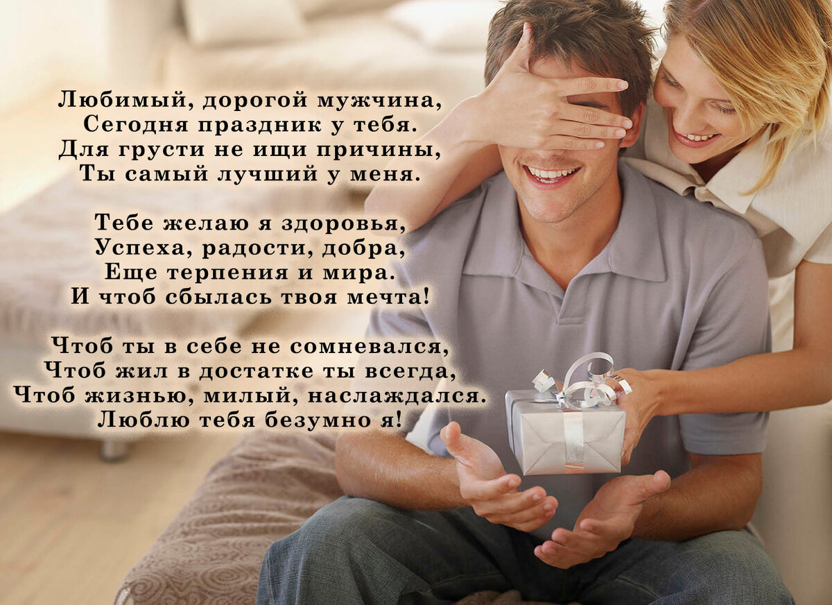 Поздравления для мужа от всей семьи родных и близких