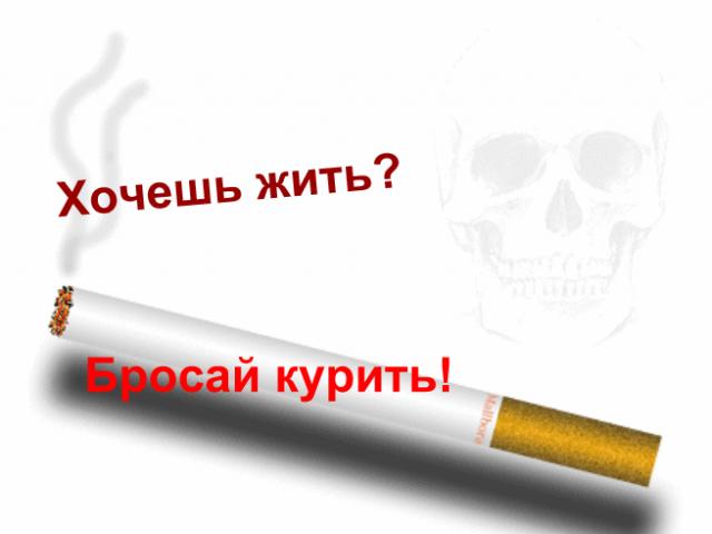 Картинки курить и дольше жить
