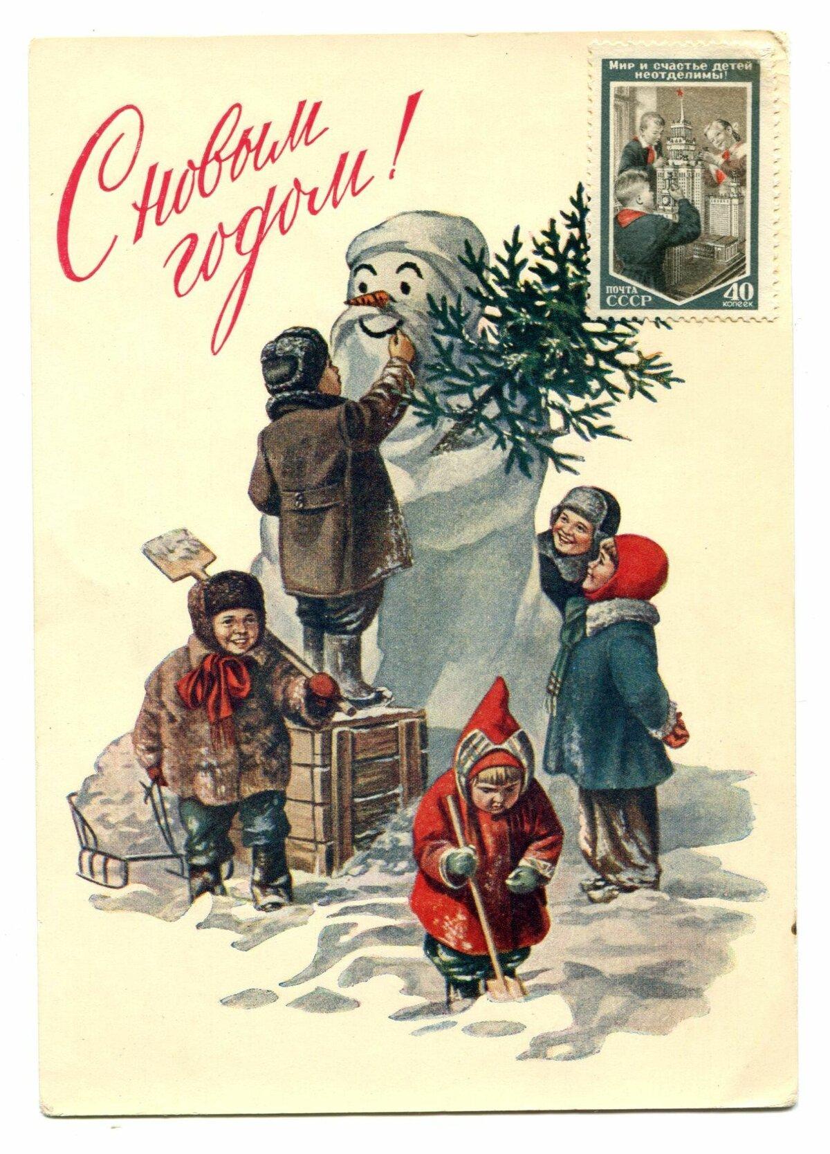 описание советских открыток пойманы