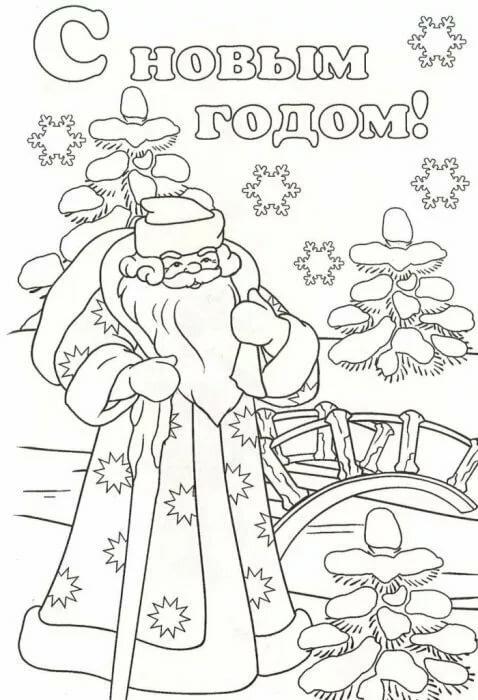 Раскраски открытка на новый год