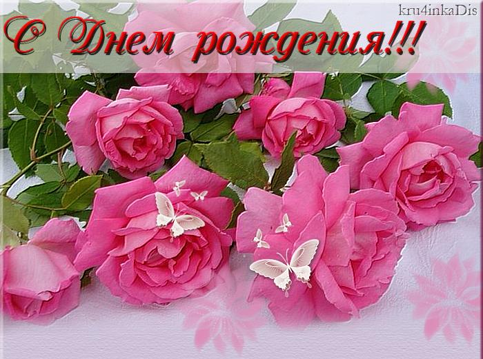 Галина викторовна с днем рождения открытки с днем рождения глянец фасада