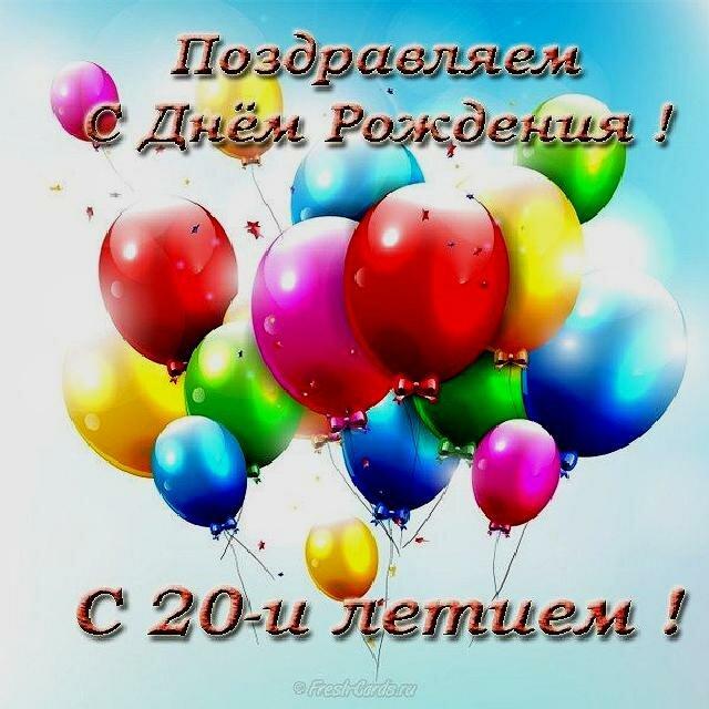 прикольные и веселые поздравления с днем рождения 20 лет гуме
