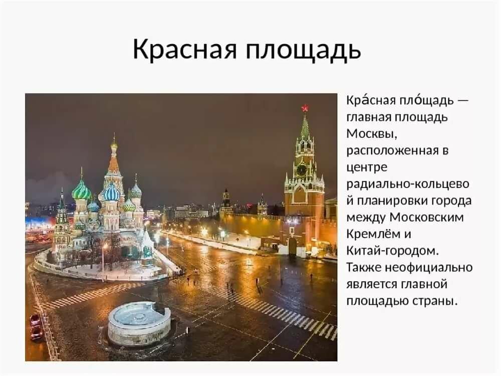Картинки от москве с текстом