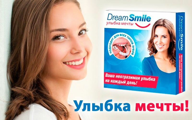 Виниры Dream Smile улыбка мечты в Волгограде