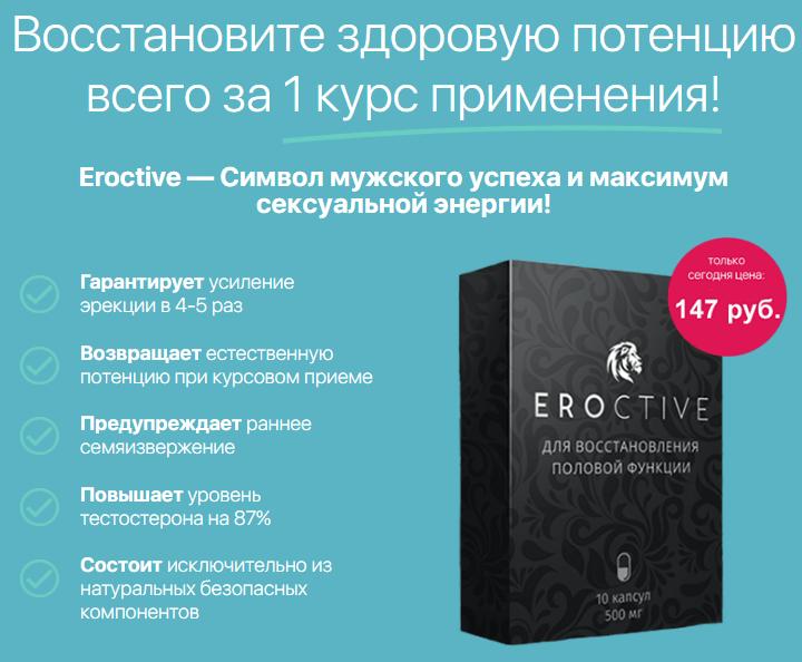 Eroctive для потенции в Электростали