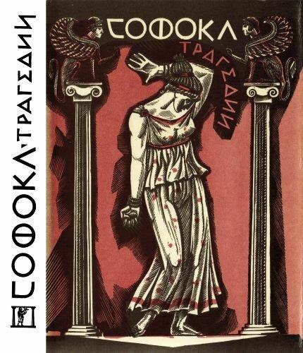 """Софокл - Трагедии (""""Библиотека античной литературы""""), скачать djvu"""
