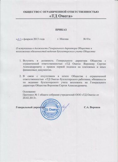 форма приказа о назначении генерального директора бухгалтера ооо
