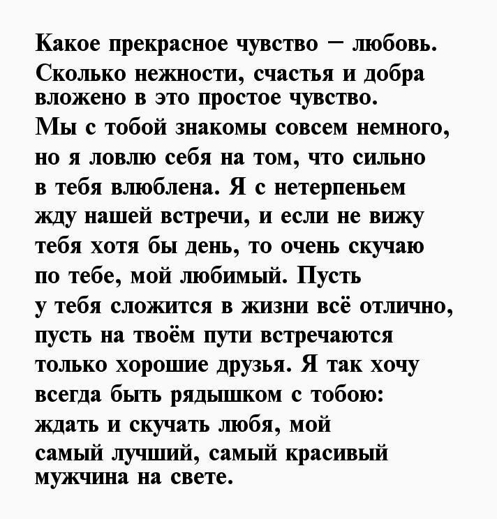 Красивые слова стихи парню