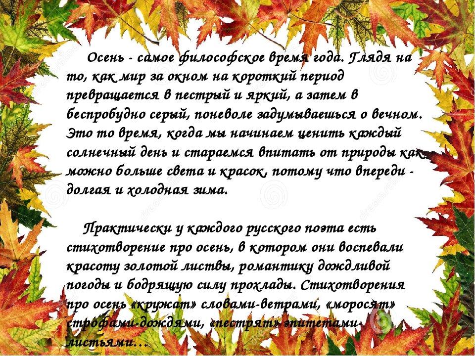 защищает осень стихи в прозе фильме