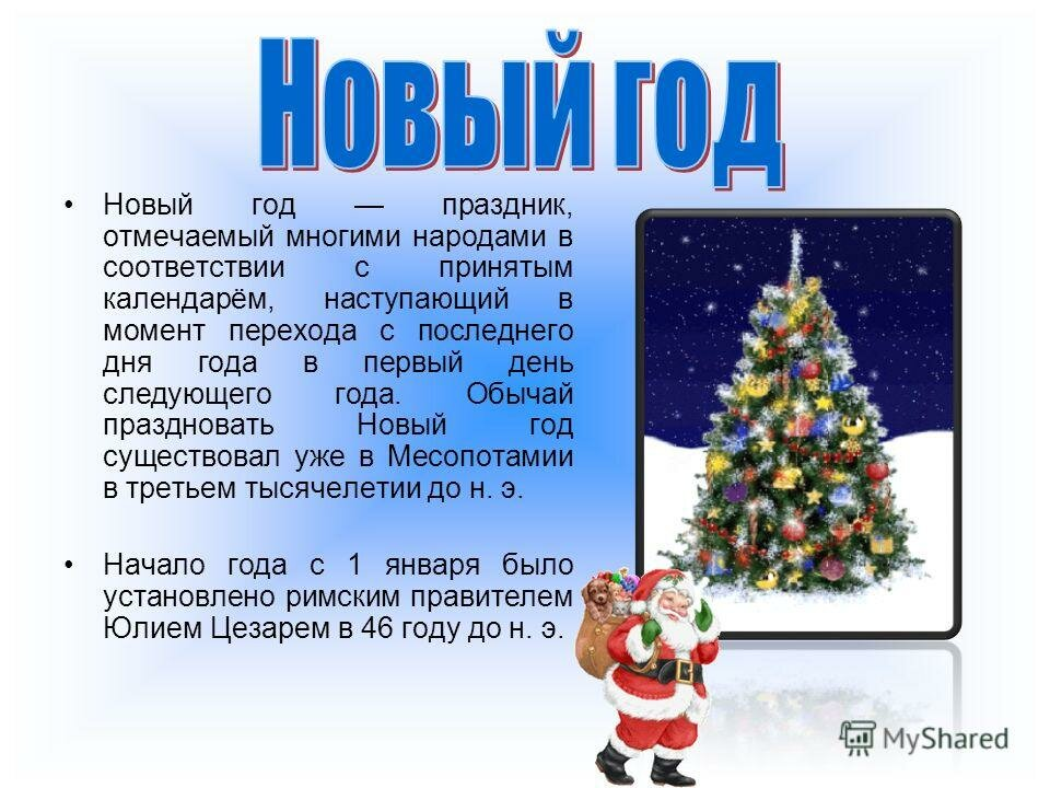 Презентация картинки к новому году