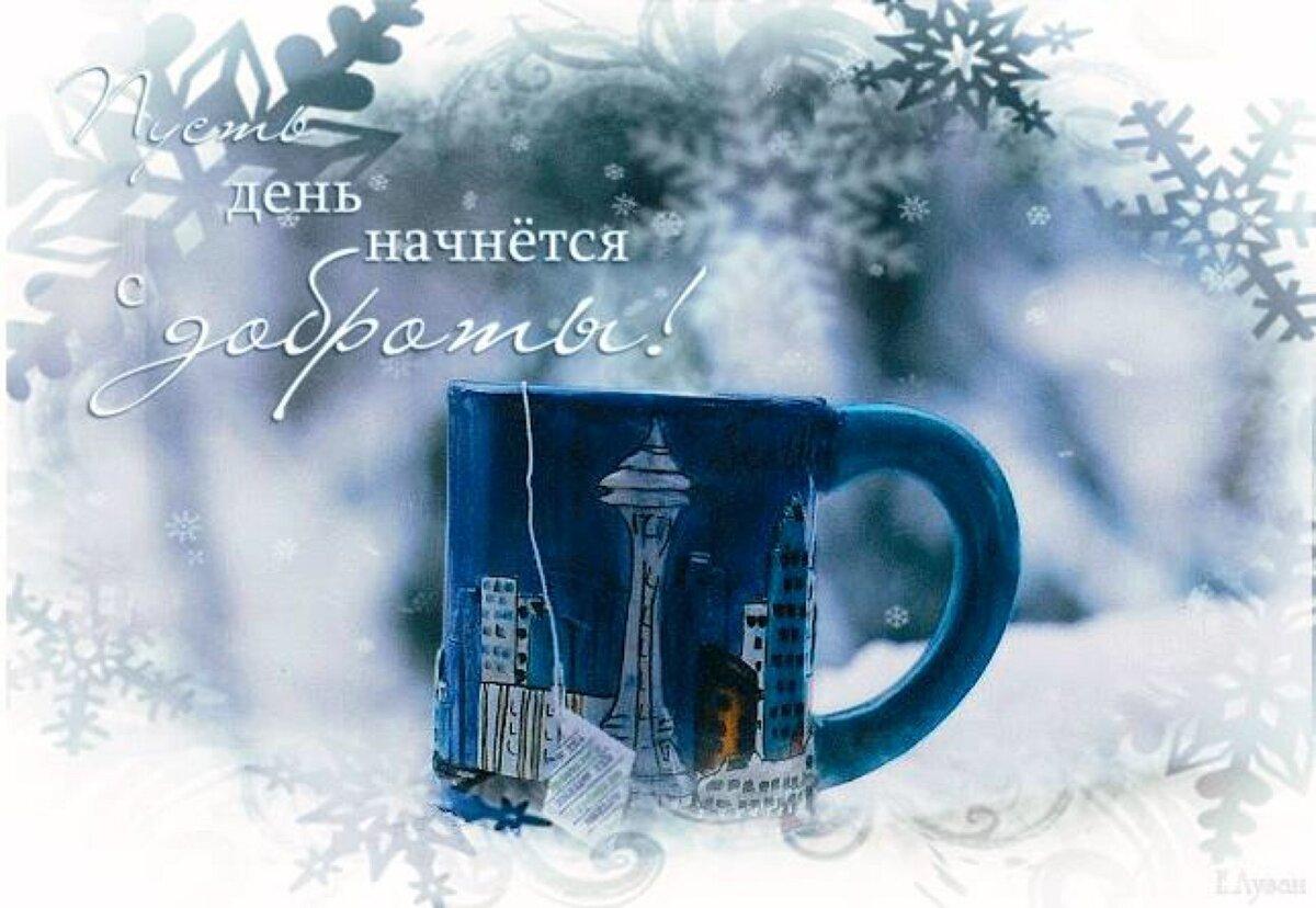 скрипт, снежное утро картинки и снова здравствуйте формируется