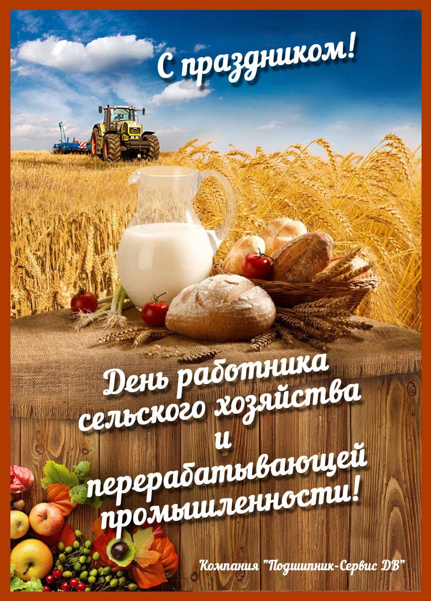 Прикольные картинки с днем сельского хозяйства тому