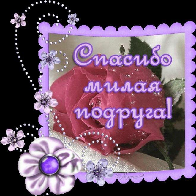 Фото спасибо милая