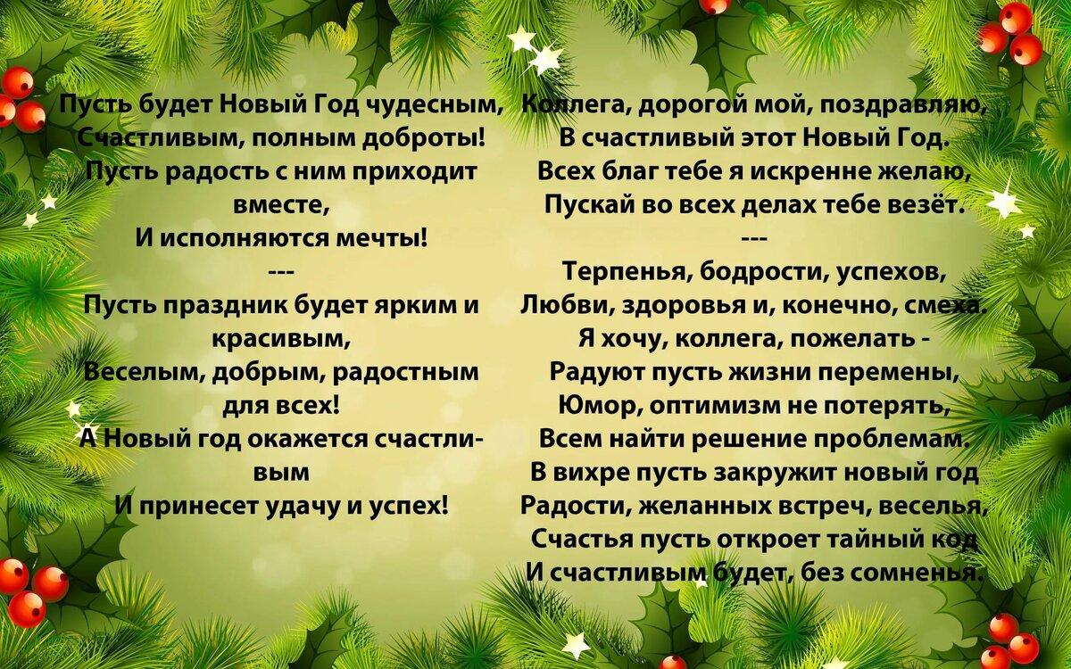 Оригинальные пожелания на новый год друзьям