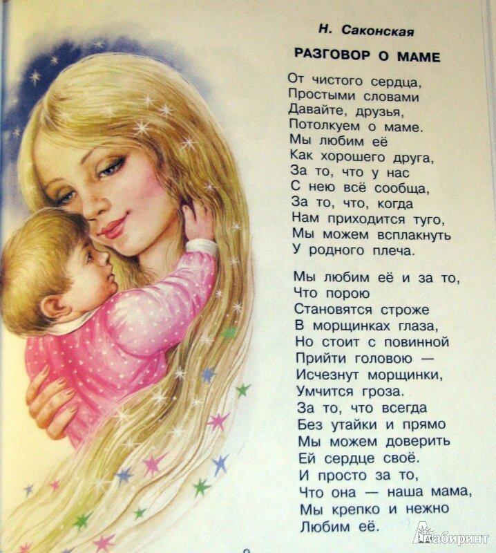 Стихи и рассказы о маме для школьников