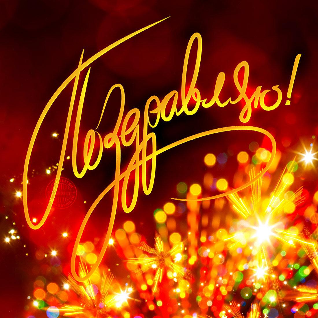 Поздравления в картинках на любой праздник