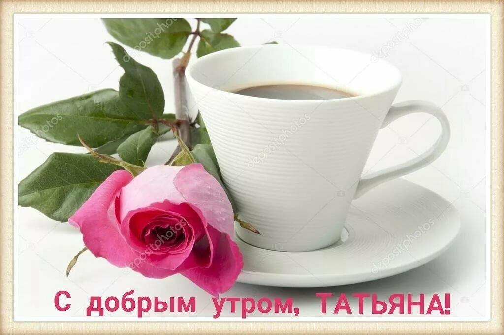 Доброе утро танюшка любимая открытка