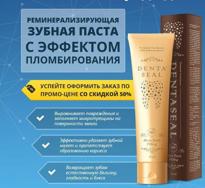 DENTA SEAL - зубная паста с эффектом пломбирования в Рубцовске