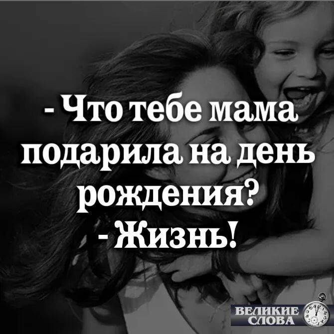 Спасибо маме за жизнь картинка