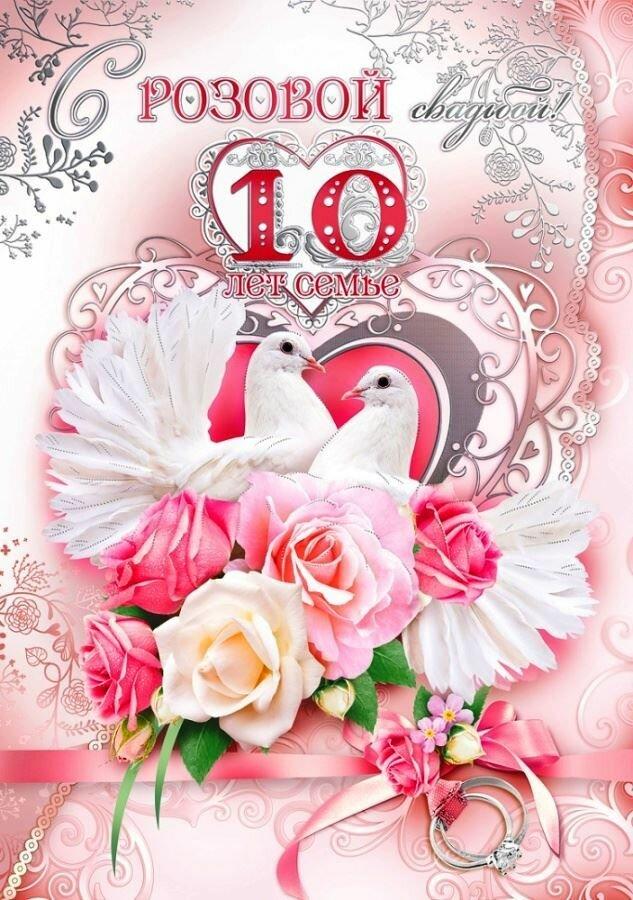Поздравление на розовую свадьбу себе