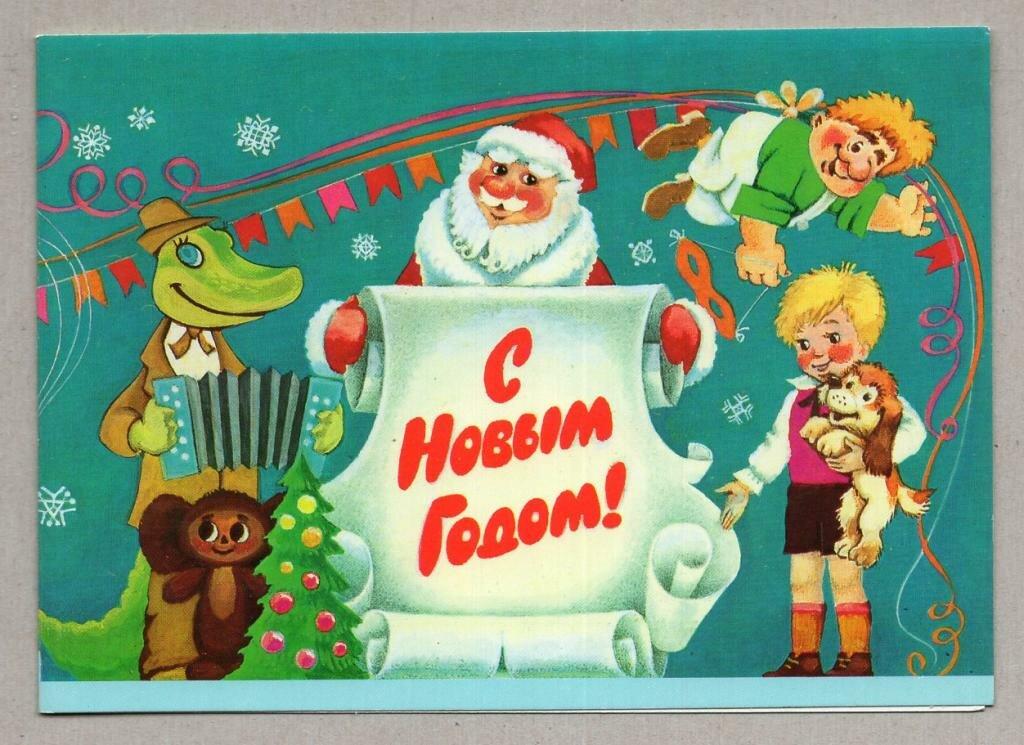 устроить новогодние открытки при ссср франции позиции