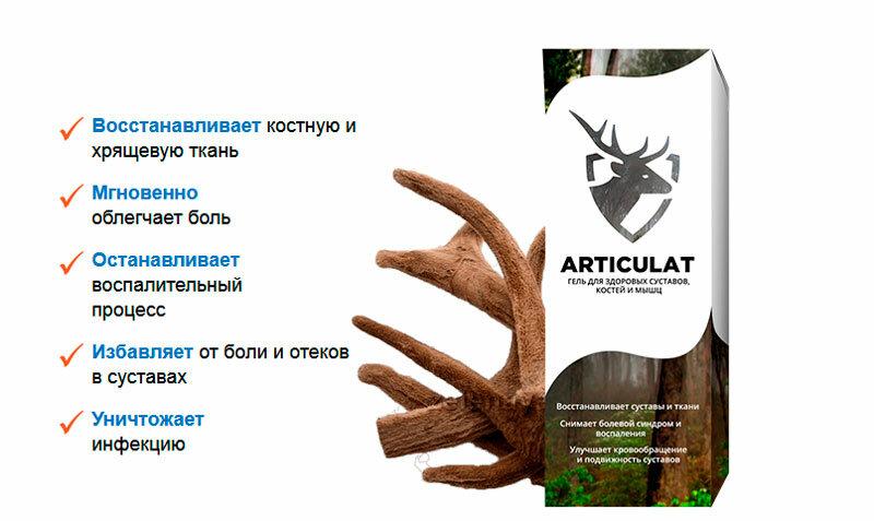 ARTICULAT для суставов в Севастополе
