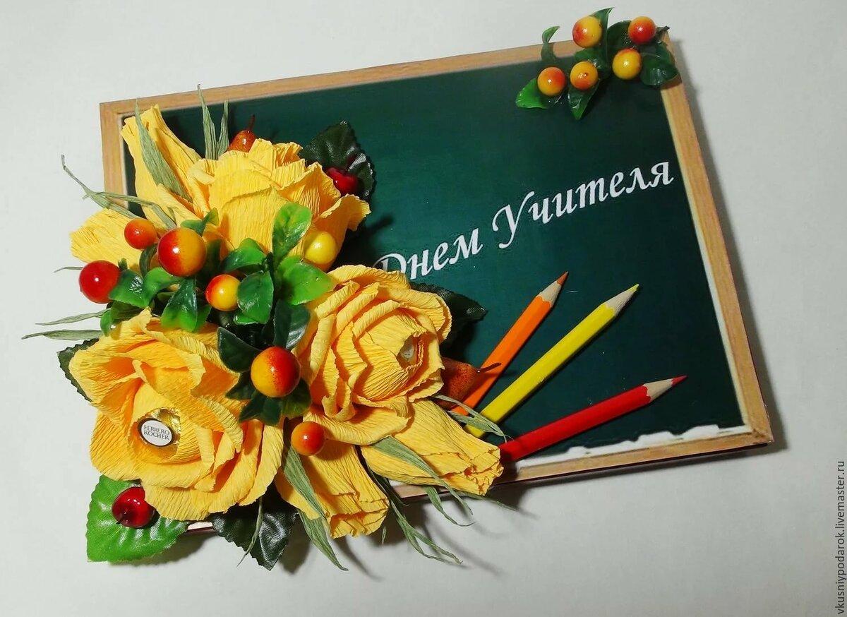 Открытка из цветов ко дню учителя
