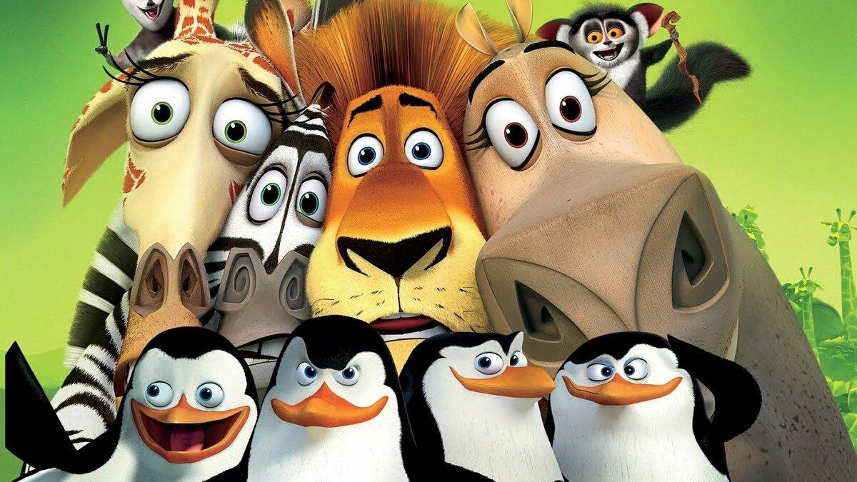 Мадагаскар картинка прикол