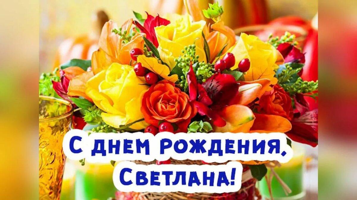 С днем рождения светлане картинки красивые с пожеланиями