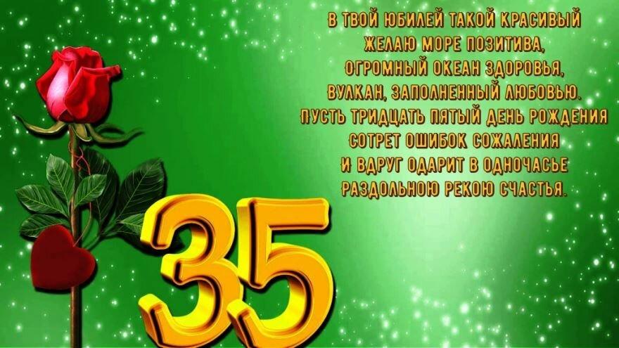 Лучшие поздравления с днем рождения мужчине 35 лет