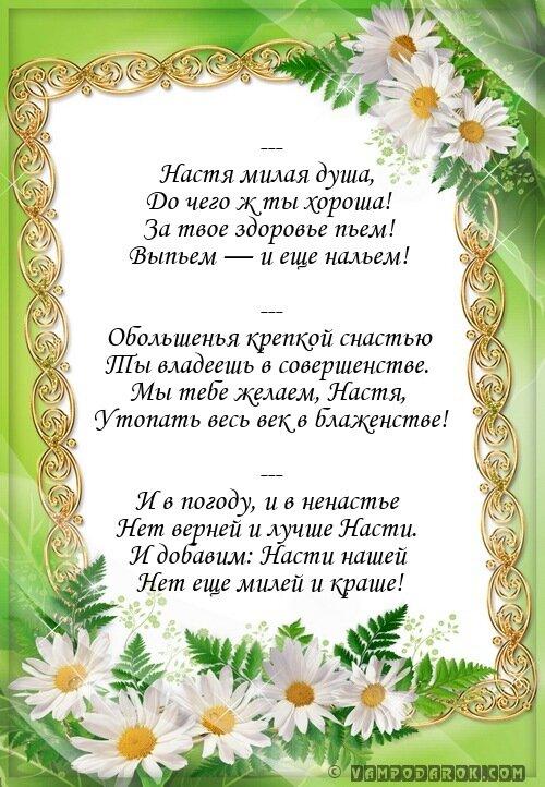 Поздравление насте девочке в стихах красивые именные