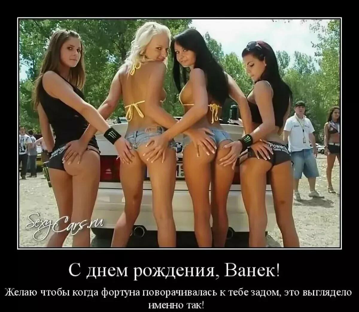 прикольные картинки ваня с днем рождения тактаров российский американский
