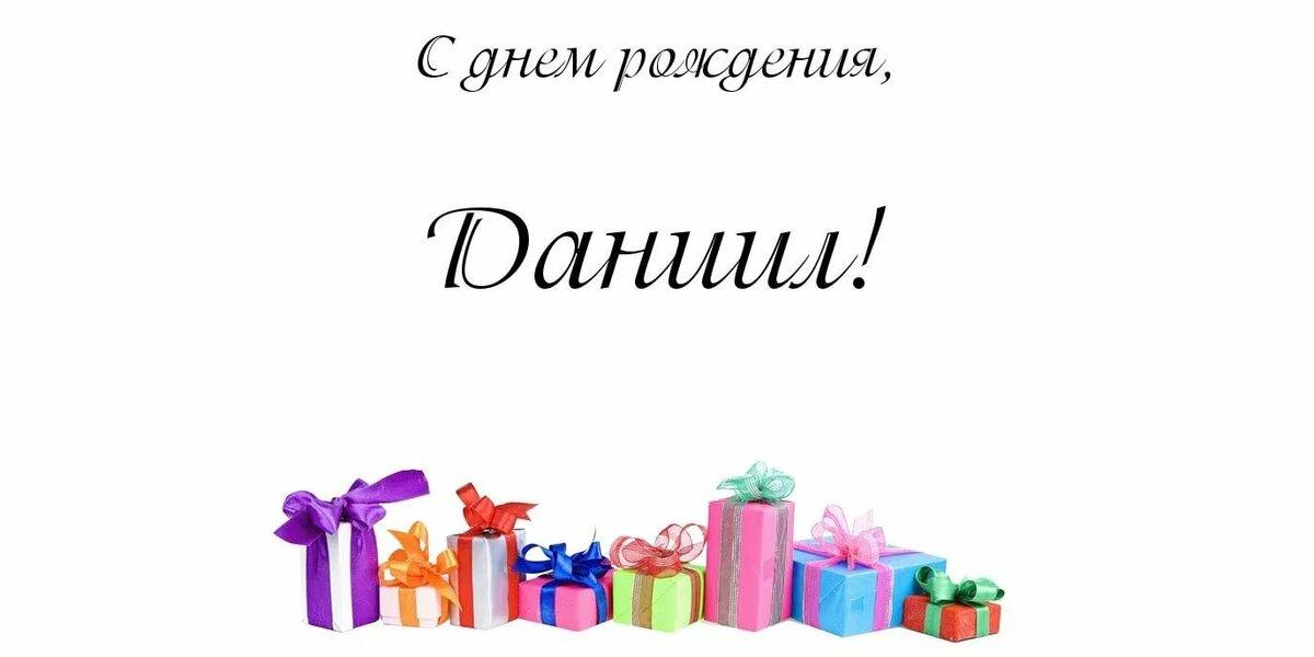 Поздравления с днем рождения данил 2 года