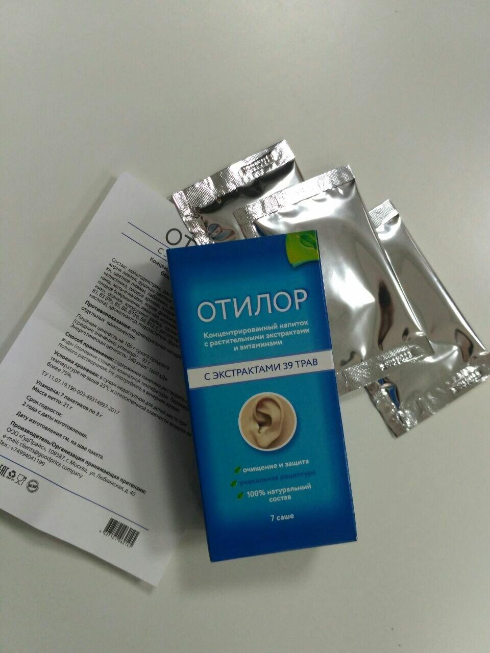 Отилор для улучшения слуха в Ярославле