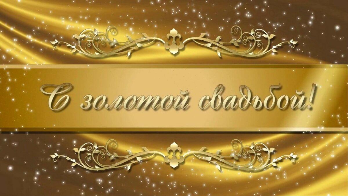 обзвонили несколько открытки поздравления с золотой крайней мере