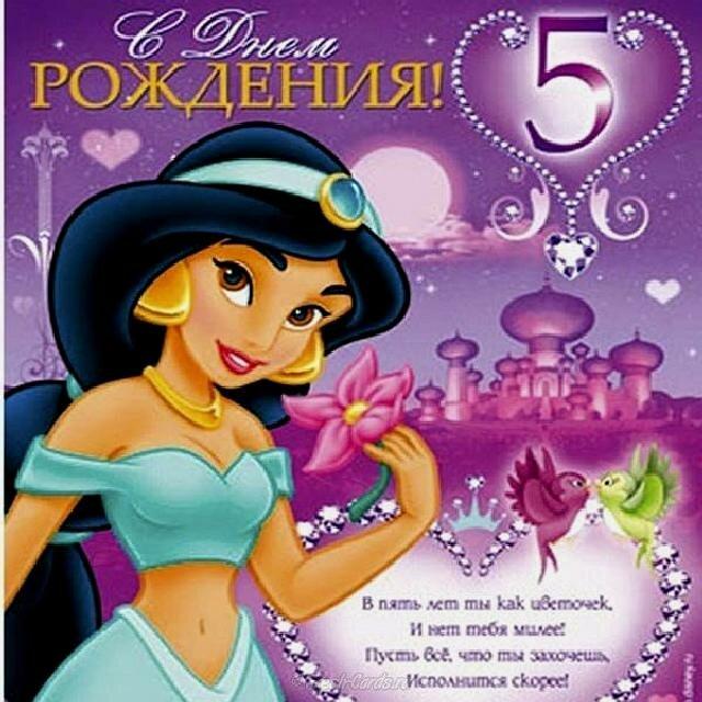 Поздравление с днем рождения маме принцессы
