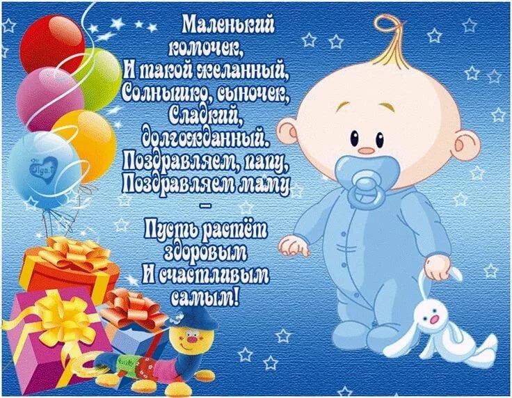 Поздравления родителей с рождением сына 1год